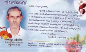 49 Invitation For Death Anniversary, Invitation Anniversary intended for Death Anniversary Cards Templates
