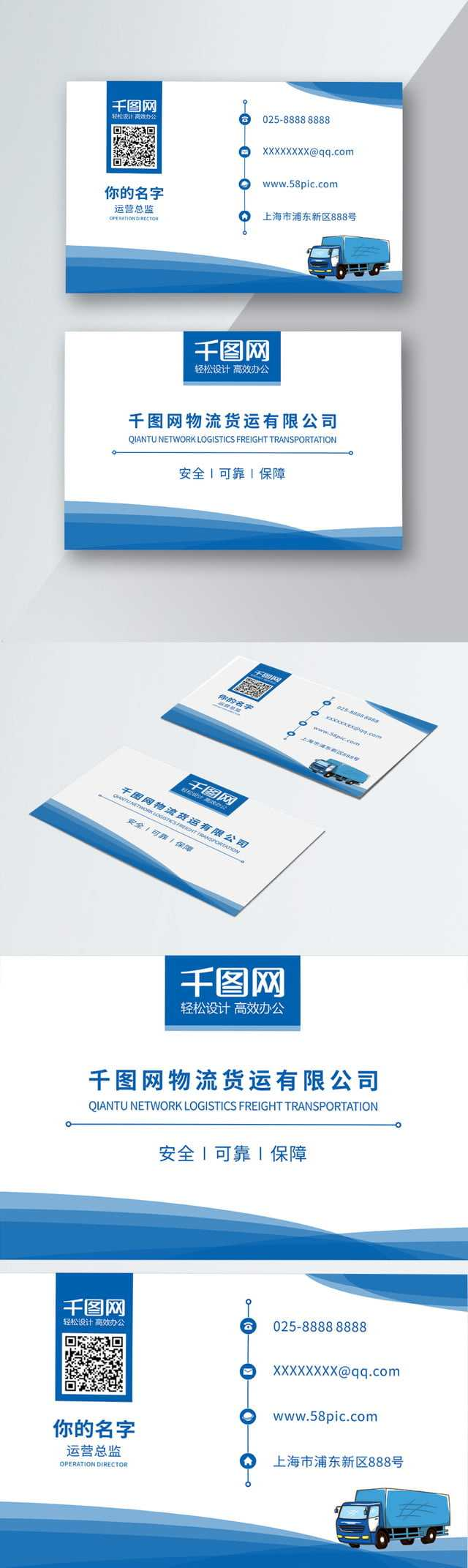 Cargo Company Business Card Material Download Shipping With Regard To Transport Business Cards Templates Free
