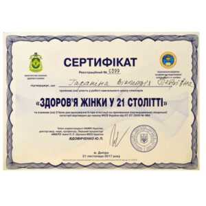 Гаранина Виктория Петровна | Mediclub pertaining to No Certificate Templates Could Be Found