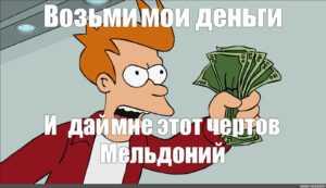 "Сomics Meme: ""fry Money, My Money, Take My Money"" – Comics in Shut Up And Take My Money Card Template"
