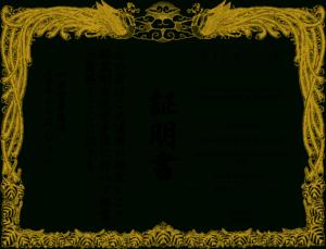 Download Karate Certificate Png – Beautiful Martial Arts with Beautiful Certificate Templates