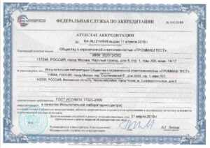 Government Accredited Certification Body Sercons – Sercons with regard to Fire Extinguisher Certificate Template
