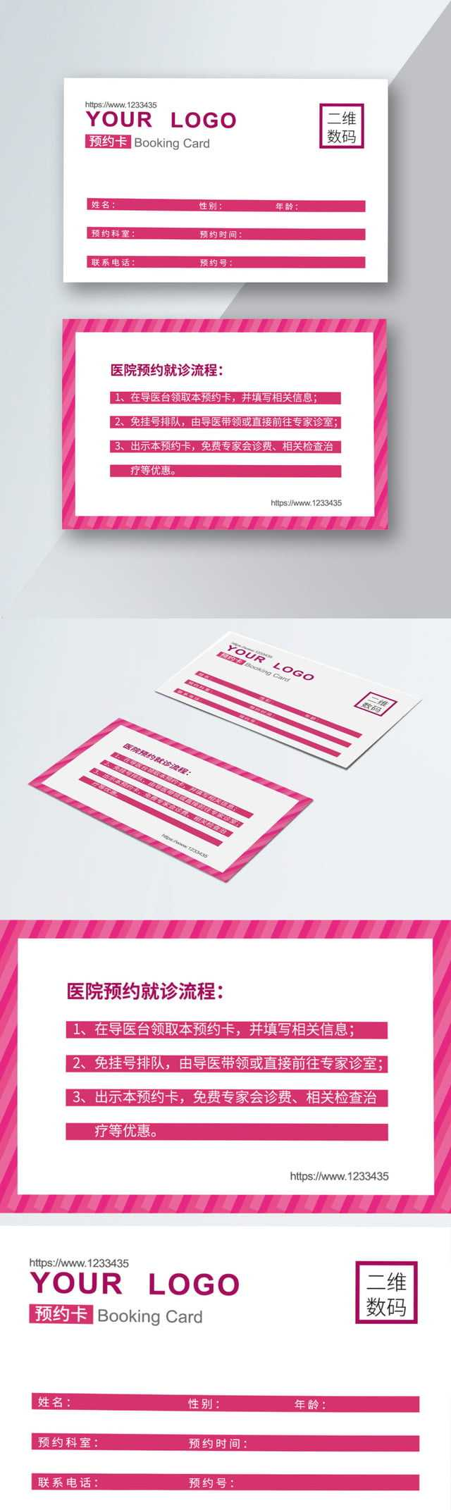 Hospital Reservation Card Material Download Hospital Pertaining To Medical Appointment Card Template Free