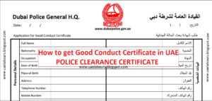 How To Get Good Conduct Certificate In Uae – Uae Labours Blog regarding Good Conduct Certificate Template