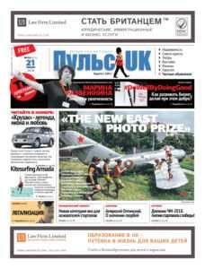 Pulse Uk, N 24 (611). 21 Июня 2018Pulse Uk Newspaper – Issuu for Travel Brochure Template Ks2