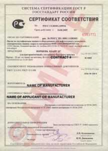 Sample Certificate Of Conformity (Coc) with regard to Certificate Of Conformity Template