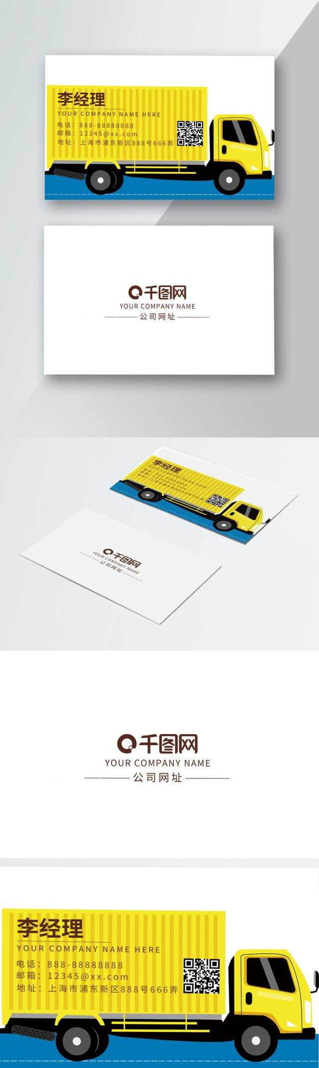 Truck Transportation Business Card Undertake Freight In Transport Business Cards Templates Free